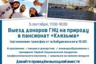 Поддержка доноров Гематологического научного центра. Сентябрь 2015 г.
