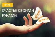 открытие Клуба «СЧАСТЬЕ СВОИМИ РУКАМИ»