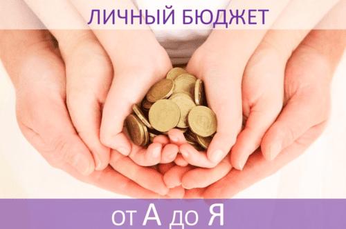 Личный бюджет от А до Я