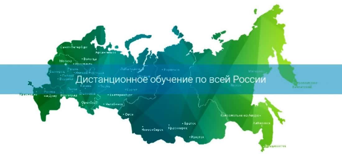 Мы обучаем по всей России