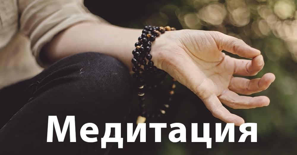 Медитация позволяет тренировать осознанность