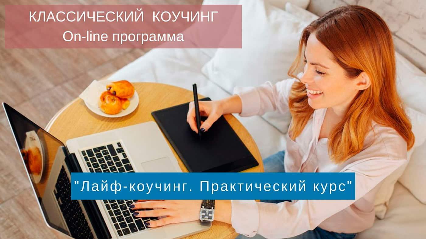 """Лайф-коучинг. Практический курс"""
